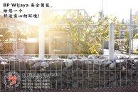 BP Wijaya Trading Sdn Bhd 马来西亚 彭亨 关丹 淡马鲁 文德甲 安全 篱笆 制造商 提供 篱笆 建筑材料 给 发展商 花园 公寓 住家 工厂 果园 社会 安全藩篱 建设 A01-76