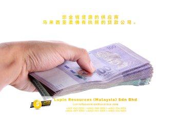 柔佛有执照的贷款公司 Lupin Resources Malaysia SDN BHD 您金钱资源的供应商 古来 柔佛 马来西亚 个人贷款 商业贷款 低利息抵押代款 经济 A01-10