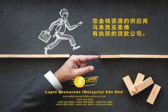 柔佛有执照的贷款公司 Lupin Resources Malaysia SDN BHD 您金钱资源的供应商 古来 柔佛 马来西亚 个人贷款 商业贷款 低利息抵押代款 经济 A01-11