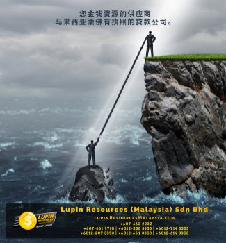柔佛有执照的贷款公司 Lupin Resources Malaysia SDN BHD 您金钱资源的供应商 古来 柔佛 马来西亚 个人贷款 商业贷款 低利息抵押代款 经济 A01-16