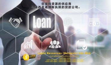 柔佛有执照的贷款公司 Lupin Resources Malaysia SDN BHD 您金钱资源的供应商 古来 柔佛 马来西亚 个人贷款 商业贷款 低利息抵押代款 经济 A01-17