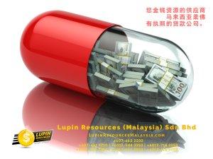 柔佛有执照的贷款公司 Lupin Resources Malaysia SDN BHD 您金钱资源的供应商 古来 柔佛 马来西亚 个人贷款 商业贷款 低利息抵押代款 经济 A01-19