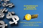 柔佛有执照的贷款公司 Lupin Resources Malaysia SDN BHD 您金钱资源的供应商 古来 柔佛 马来西亚 个人贷款 商业贷款 低利息抵押代款 经济 A01-23