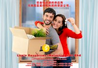 柔佛有执照的贷款公司 Lupin Resources Malaysia SDN BHD 您金钱资源的供应商 古来 柔佛 马来西亚 个人贷款 商业贷款 低利息抵押代款 经济 A01-32