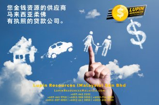柔佛有执照的贷款公司 Lupin Resources Malaysia SDN BHD 您金钱资源的供应商 古来 柔佛 马来西亚 个人贷款 商业贷款 低利息抵押代款 经济 A01-42