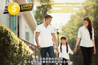 柔佛有执照的贷款公司 Lupin Resources Malaysia SDN BHD 您金钱资源的供应商 古来 柔佛 马来西亚 个人贷款 商业贷款 低利息抵押代款 经济 A01-53