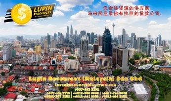 柔佛有执照的贷款公司 Lupin Resources Malaysia SDN BHD 您金钱资源的供应商 古来 柔佛 马来西亚 个人贷款 商业贷款 低利息抵押代款 经济 A01-57