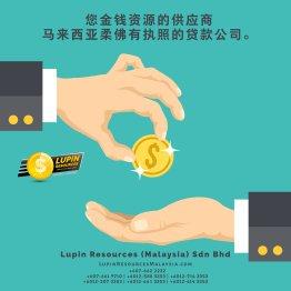 柔佛有执照的贷款公司 Lupin Resources Malaysia SDN BHD 您金钱资源的供应商 古来 柔佛 马来西亚 个人贷款 商业贷款 低利息抵押代款 经济 A01-62