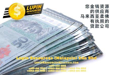 柔佛有执照的贷款公司 Lupin Resources Malaysia SDN BHD 您金钱资源的供应商 古来 柔佛 马来西亚 个人贷款 商业贷款 低利息抵押代款 经济 A01-67