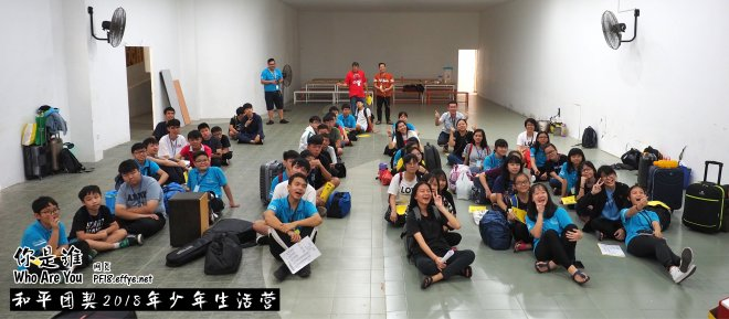 Peace Fellowship Youth Camp 2018 Who Are You 和平团契 2018 年少年生活营 你是谁 A001-013