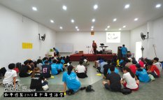 Peace Fellowship Youth Camp 2018 Who Are You 和平团契 2018 年少年生活营 你是谁 A001-041