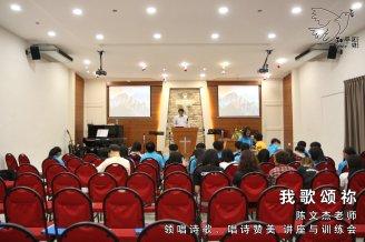 《我歌颂祢》15 Mar 19 (星期五) - 陈文杰老师 - 领唱诗歌、唱诗赞美 讲座与训练会。和平团契 Peace Fellowship A005