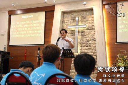 《我歌颂祢》15 Mar 19 (星期五) - 陈文杰老师 - 领唱诗歌、唱诗赞美 讲座与训练会。和平团契 Peace Fellowship A001