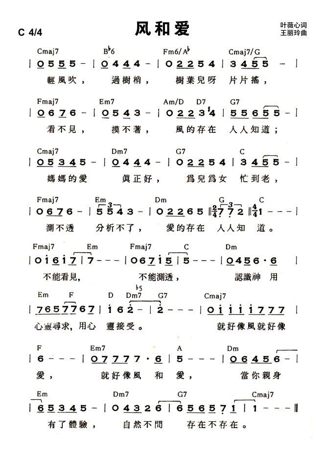 诗歌 - 风和爱 - 5000px
