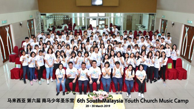 马来西亚 第六届 南马少年圣乐营 6th South Malaysia Youth Church Music Camp A01-001.jpg