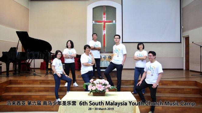 马来西亚 第六届 南马少年圣乐营 6th South Malaysia Youth Church Music Camp A01-004