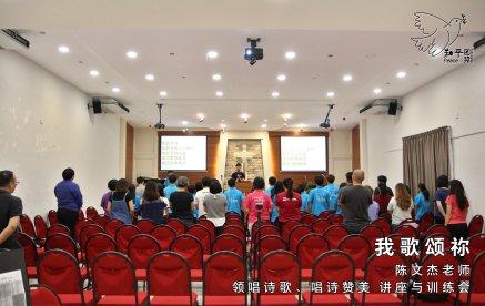 我歌颂祢2-陈文杰老师-领唱诗歌-唱诗赞美-讲座与训练会-Johor Batu Pahat 和平团契 少年团聚会-Peace Fellowship A01-03