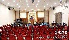 我歌颂祢2-陈文杰老师-领唱诗歌-唱诗赞美-讲座与训练会-Johor Batu Pahat 和平团契 少年团聚会-Peace Fellowship A01-05