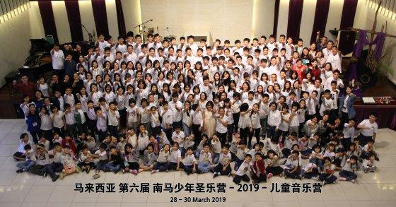 音为你 马来西亚 南马 少儿迷你音乐会 2019 儿童音乐营 马来西亚 第六届 南马少年圣乐营 6th South Malaysia Youth Church Music Camp A00-001.jpg