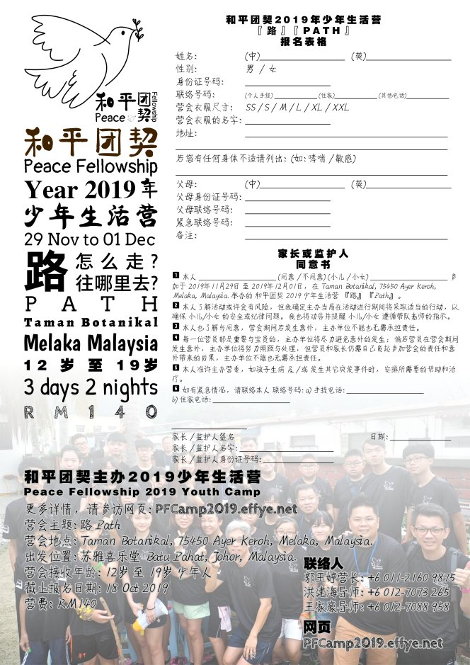 和平团契2019年少年生活营报名表格 Peace Fellowship 2019 Youth Camp Registration Form