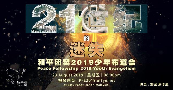 峇株巴辖 和平团契2019少年布道会 23 Aug 2019 Batu Pahat Peace Fellowship 2019 Youth Evangelism 苏雅喜乐堂 Gereja Joy Soga 00