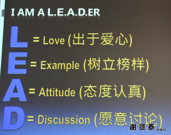 谢贤泰 2020小小领袖营 我是好领袖 I am A Leader SJKC Chung Hwa Presbyterian Muar Johor Malaysia 麻坡小学领袖培训 A027