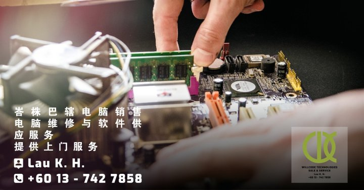 峇株巴辖电脑销售电脑维修与软件供应服务 - 提供峇株巴辖上门服务 Willcode Technologies Sale and Service A00