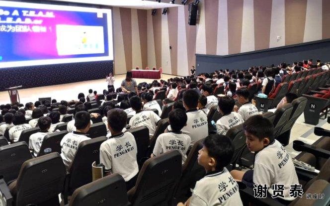 谢贤泰 新山宽柔一小 成为团队领袖 Be A Team Leader 2020小领袖培训营 麻坡小学领袖培训 新山小学培训 A004