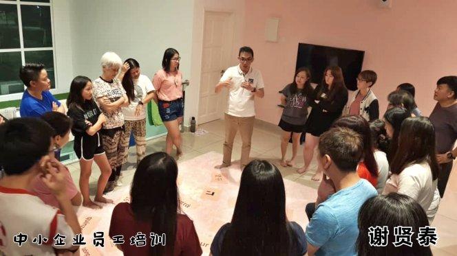 谢贤泰老师 谢贤泰讲师 马来西亚 中小企业员工培训 中小型企业员工培训 员工团队培训 凝聚力培训 合作能力培训 A04