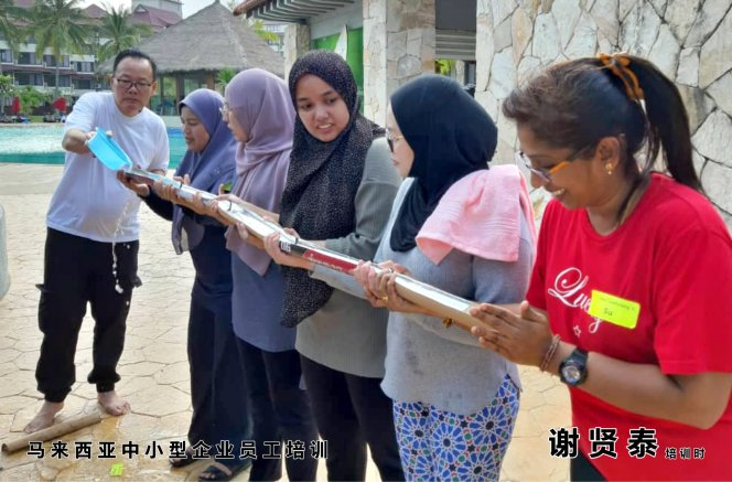 谢贤泰老师 谢贤泰讲师 马来西亚 中小型企业员工培训 中小型企业员工训练 员工团队培训 凝聚力培训 合作能力培训 A02