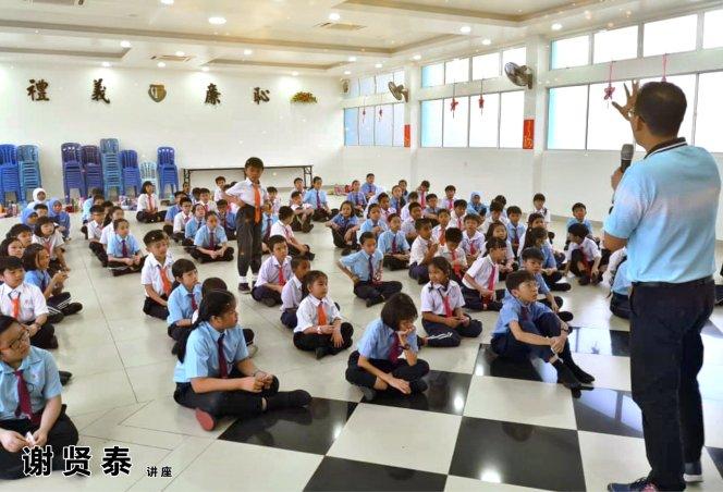 谢贤泰 哥打培华小学 小小领袖培训 Be A Team Leader 2020 小学生领袖培训 谢贤泰老师 谢贤泰讲师 领导能力 潜能激发 A05