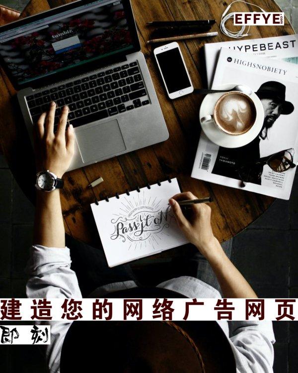 Effye Media 马来西亚网络广告 马来西亚网站设计 马来西亚媒体教育 B01-02 王家豪 Raymond Ong