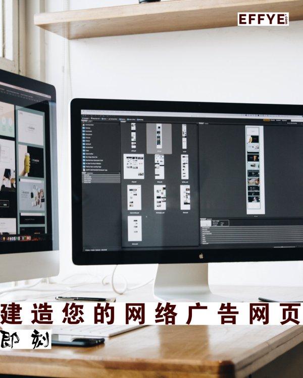 Effye Media 马来西亚网络广告 马来西亚网站设计 马来西亚媒体教育 B01-10 王家豪 Raymond Ong