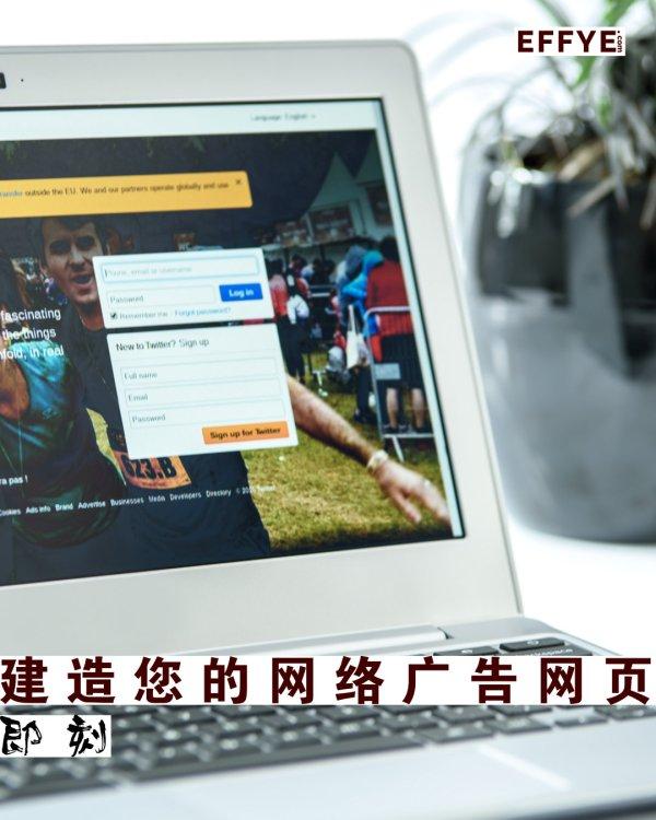 Effye Media 马来西亚网络广告 马来西亚网站设计 马来西亚媒体教育 B01-17 王家豪 Raymond Ong