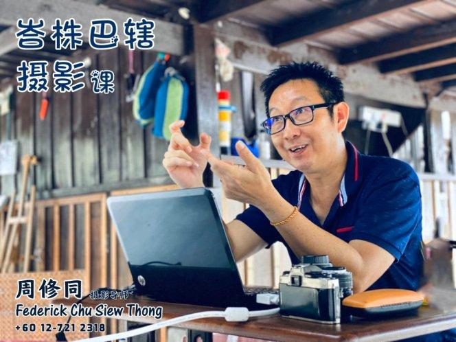 峇株巴辖摄影课摄影课程 马来西亚摄影老师 全职摄影人 摄影师 摄影导师 摄影指导 Federick Chu Siew Thong Malaysia Photographer Instructor D03