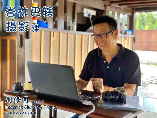 峇株巴辖摄影课摄影课程 马来西亚摄影老师 全职摄影人 摄影师 摄影导师 摄影指导 Federick Chu Siew Thong Malaysia Photographer Instructor D08