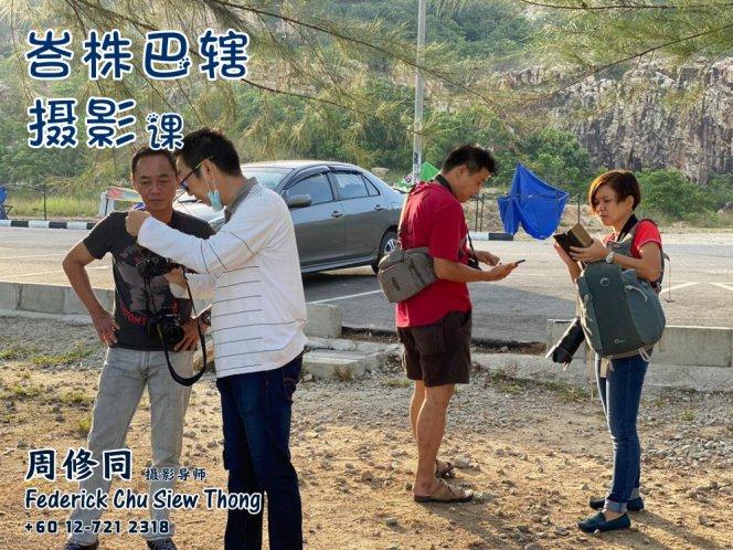 峇株巴辖摄影课摄影课程 马来西亚摄影老师 全职摄影人 摄影师 摄影导师 摄影指导 Federick Chu Siew Thong Malaysia Photographer Instructor D15