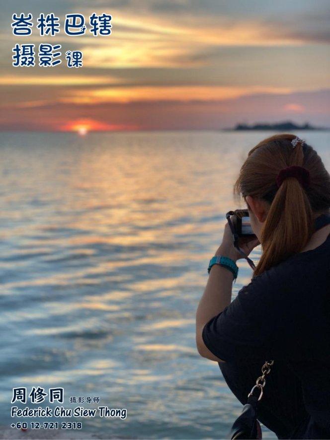峇株巴辖摄影课摄影课程 马来西亚摄影老师 全职摄影人 摄影师 摄影导师 摄影指导 Federick Chu Siew Thong Malaysia Photographer Instructor D21