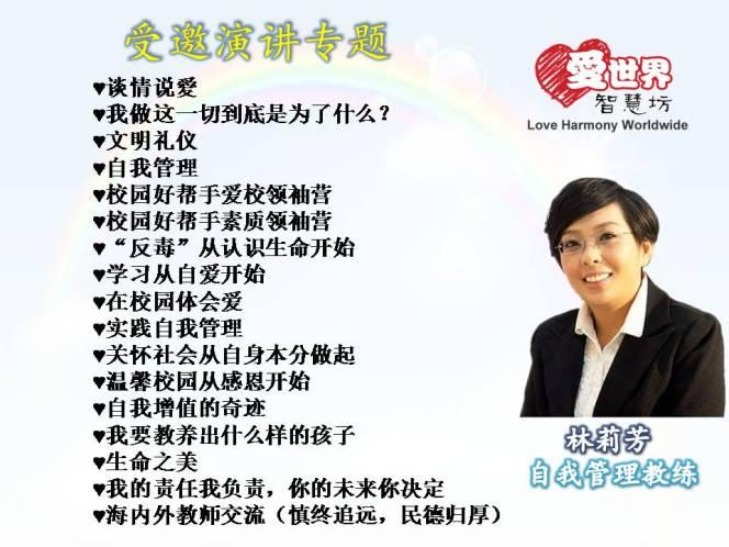 愛世界智慧坊 马来西亚 自我管理培训教育机构 麻坡 柔佛 A02