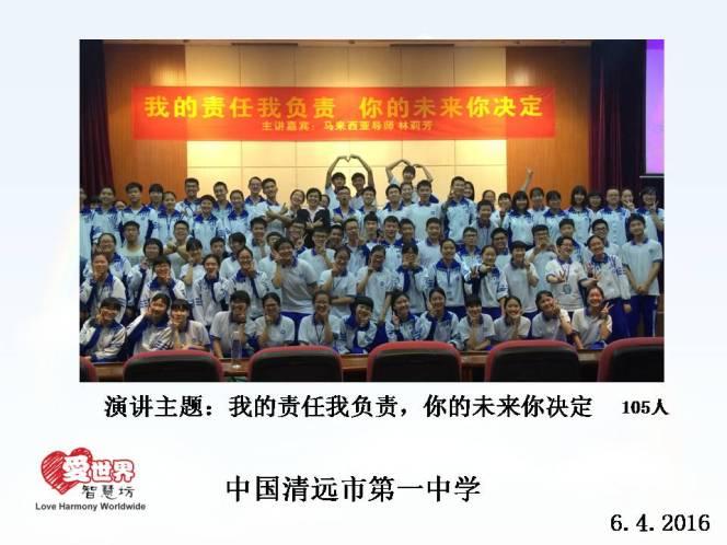 愛世界智慧坊 马来西亚 自我管理培训教育机构 麻坡 柔佛 B06