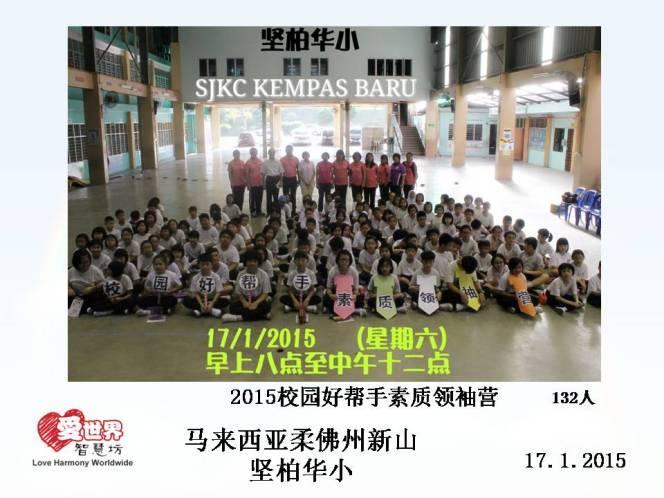 愛世界智慧坊 马来西亚 自我管理培训教育机构 麻坡 柔佛 B08