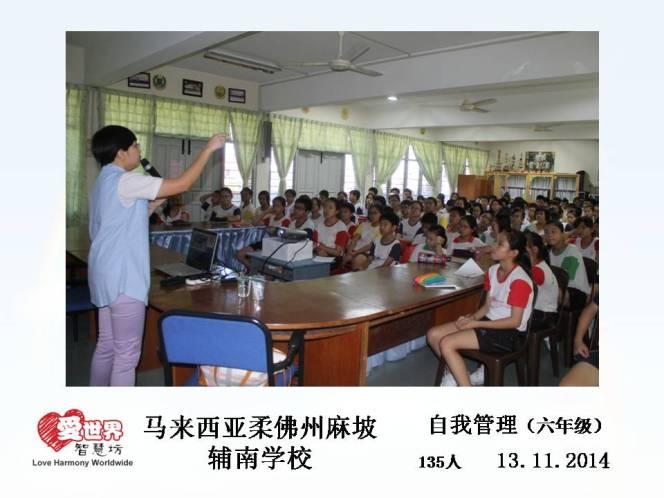 愛世界智慧坊 马来西亚 自我管理培训教育机构 麻坡 柔佛 B09