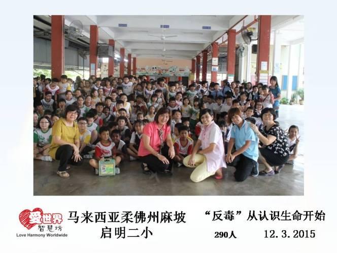 愛世界智慧坊 马来西亚 自我管理培训教育机构 麻坡 柔佛 B11