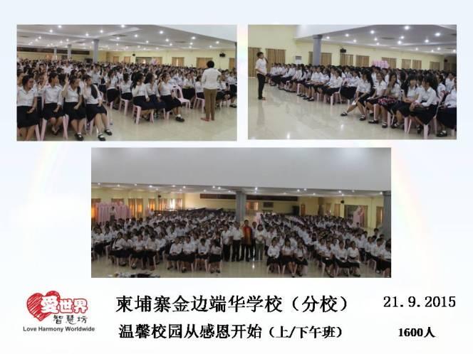 愛世界智慧坊 马来西亚 自我管理培训教育机构 麻坡 柔佛 B12