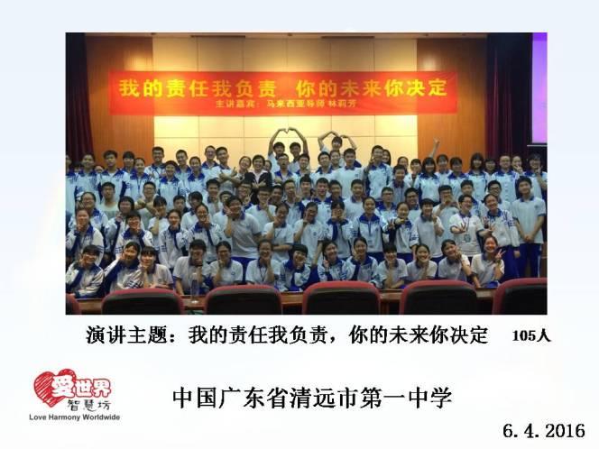 愛世界智慧坊 马来西亚 自我管理培训教育机构 麻坡 柔佛 B22