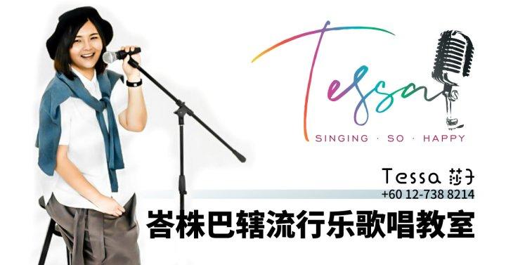 峇株巴辖流行乐歌唱教育 - Tessa 莎子 峇株巴辖流行乐歌唱训练 Theresa Toh 杜嘉怡 A01
