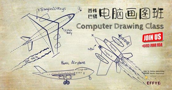 峇株巴辖电脑画图班 Raymond Ong 王家豪老师 电脑老师 峇株巴辖电脑画图课 A00