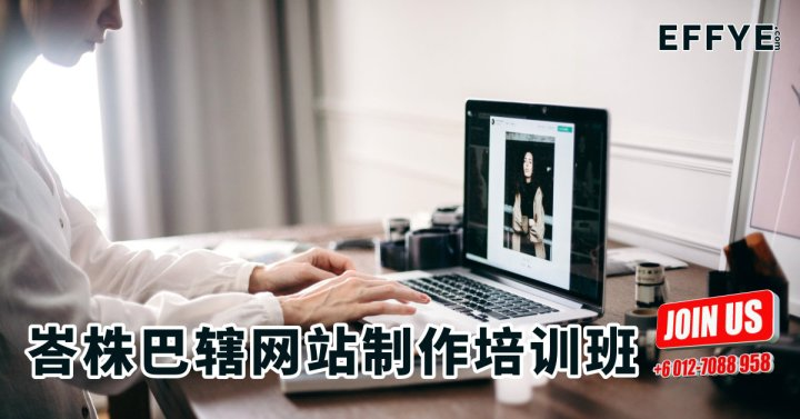 Raymond Ong 王家豪老师 电脑老师 峇株巴辖网站设计课程 Batu Pahat Website Design Class A00