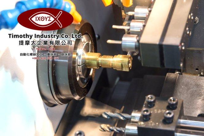 Timothy Industry Co Ltd 台灣自動化螺絲加工 車床部 銑床部台灣工程 A01