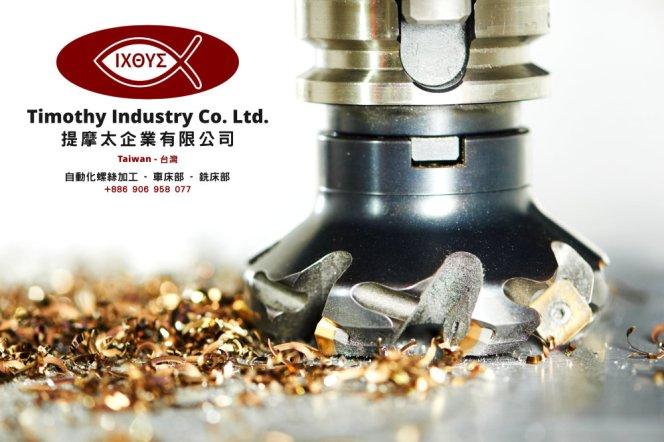 Timothy Industry Co Ltd 台灣自動化螺絲加工 車床部 銑床部台灣工程 A03